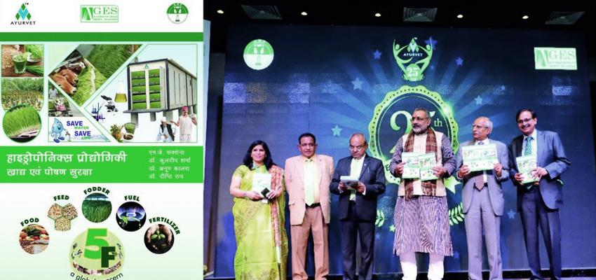 """Release of """"Ayurvet Hydroponics Prodyogiki – Khad Avam Poshan Suraksha"""" by Honorable Minister Sh. Giriraj Singh & Mr. Pradip Burman."""